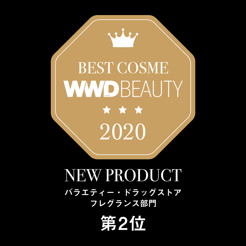 BEST COSME WWD BEAUTY2020 バラエティー・ドラッグストア フレグランス部門第2位