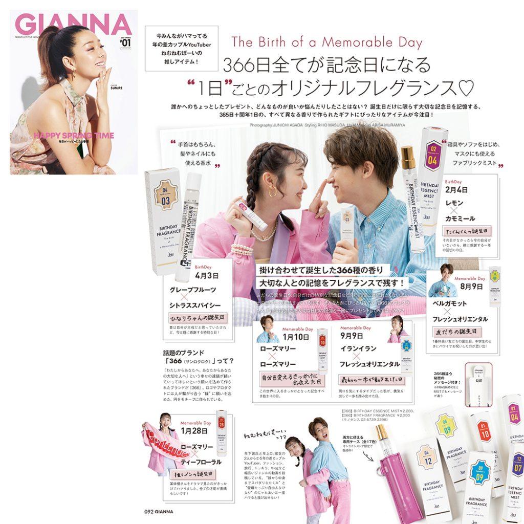 リアルスタイルファッション誌『GIANNA(ジェンナ)』&大学生とOLの年の差カップルYouTuber『ねむねむぼーい』とのタイアップをいたしました。