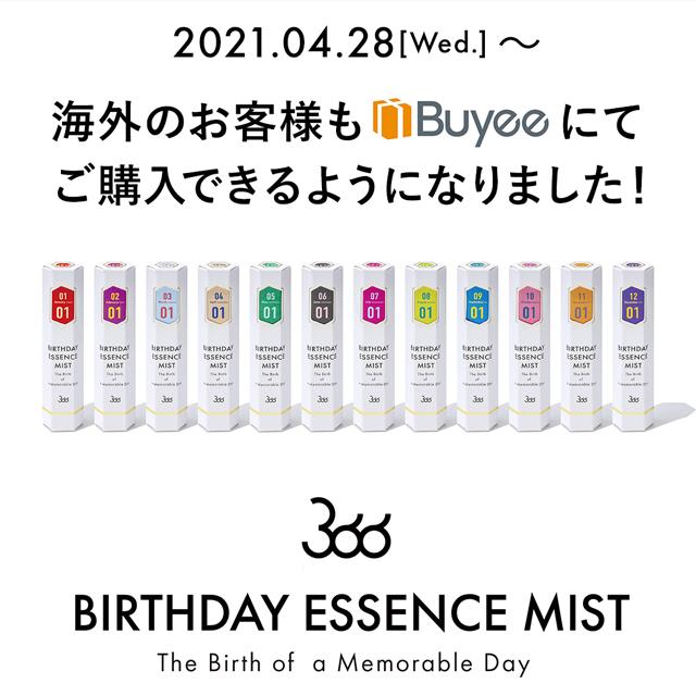 Buyee(バイイー)にて『366 BIRTHDAY ESSENCE MIST』と『366 BIRTHDAY HANDY CASE』販売をスタートいたしました。